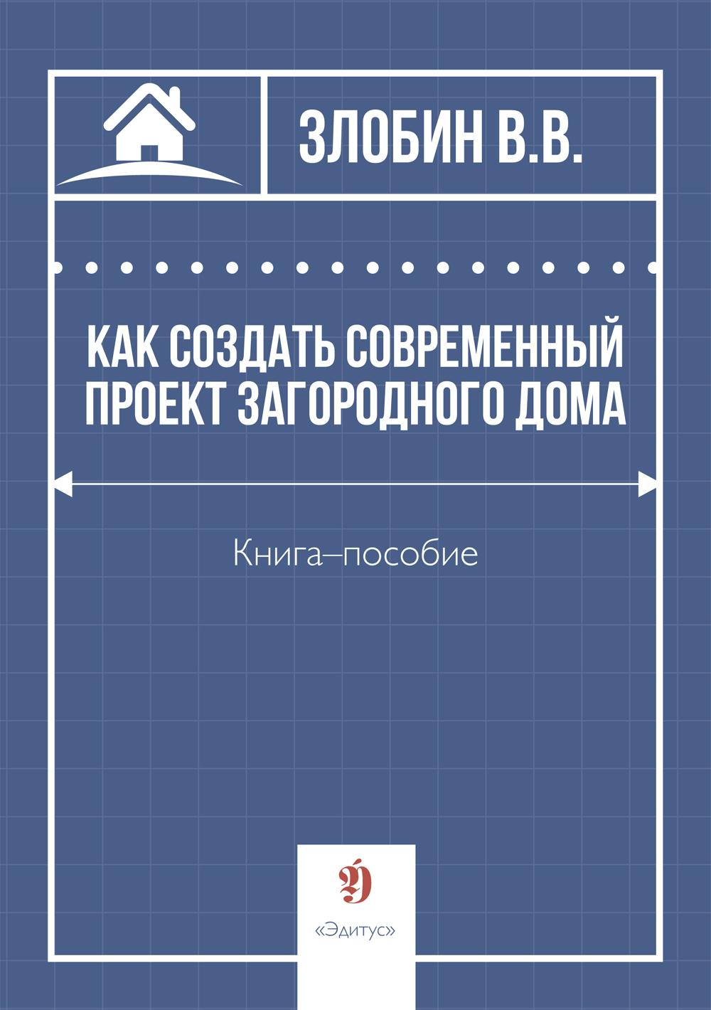 zlobin_cover.indd