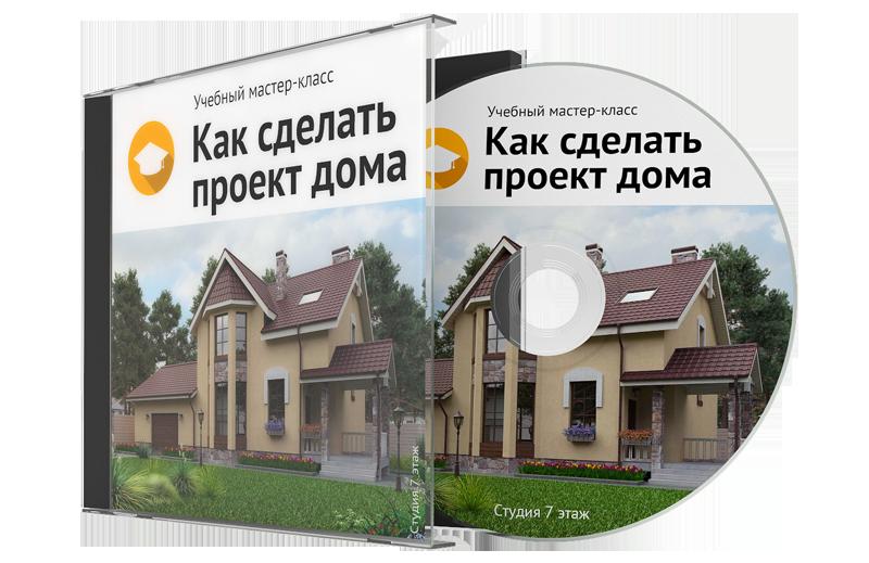 как-сделать-проект-дома-самому