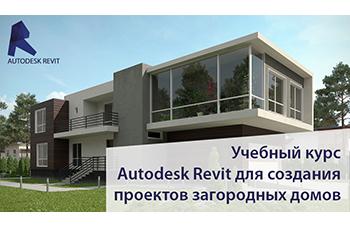 Autodesk_Revit_курсы