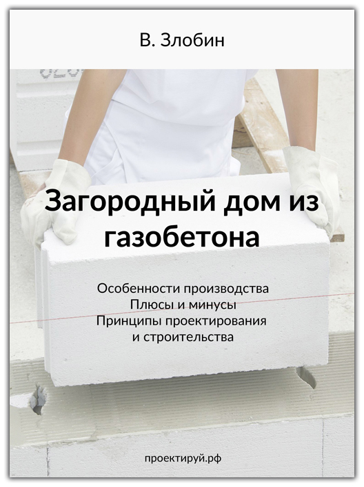обложка-газобетон