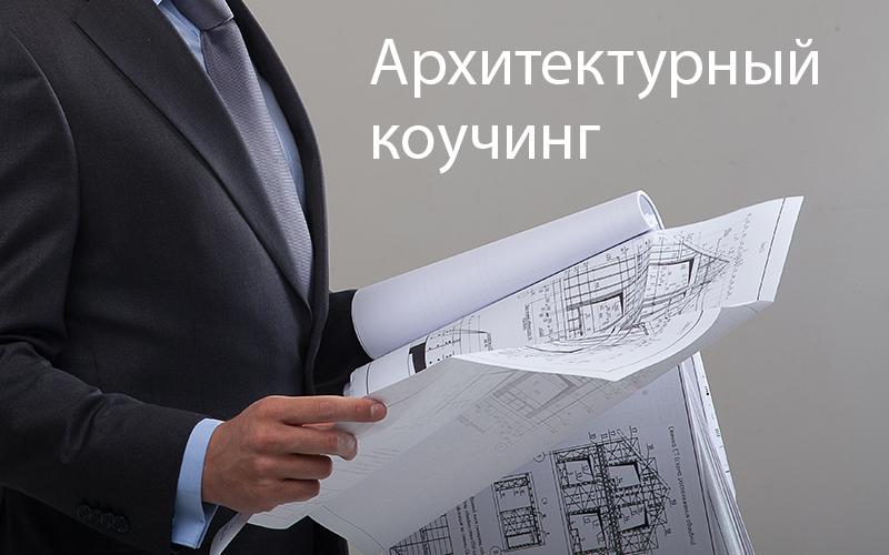 arhitekturnyiy-kouching