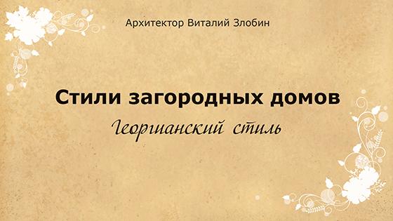 georgianskiy-stil-1