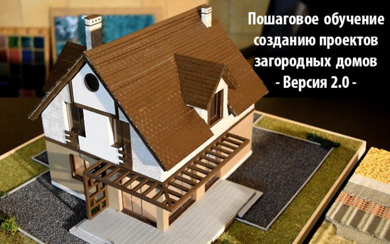 Самостоятельно проектируем дома