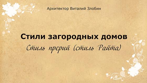 stil-preriy-1