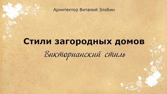viktorianskiy-stil-1